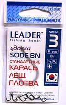 Крючки Лидер SODE BN №3, 9шт