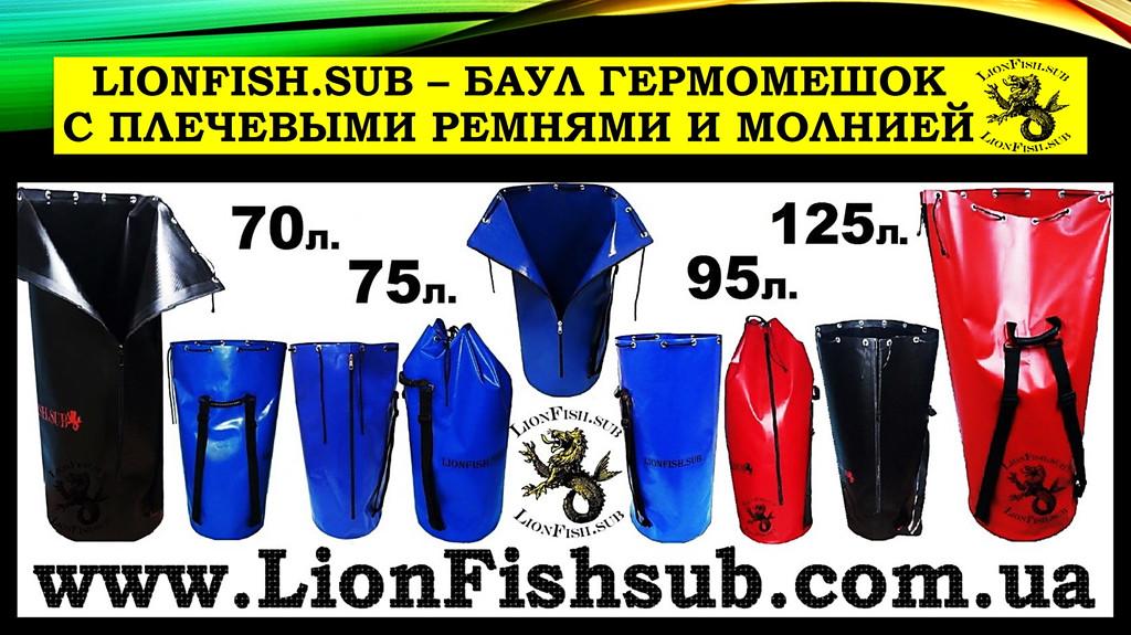 БАУЛ LionFish.sub, Гермомешок, Рюкзак, Сумка водонепроницаемая - Баул в ассортименте от LionFish.subдля Вещей, Снаряжения, Рыбы