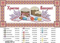 """""""Пасхальный Рушник"""""""