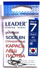 Крючки Лидер SODE BN №7, 9шт