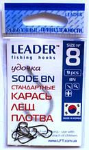 Крючки Leader SODE BN №8, 9шт