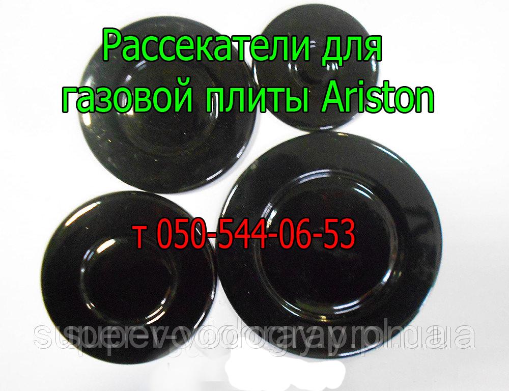 Розсікачі для пальників газової плити Ariston