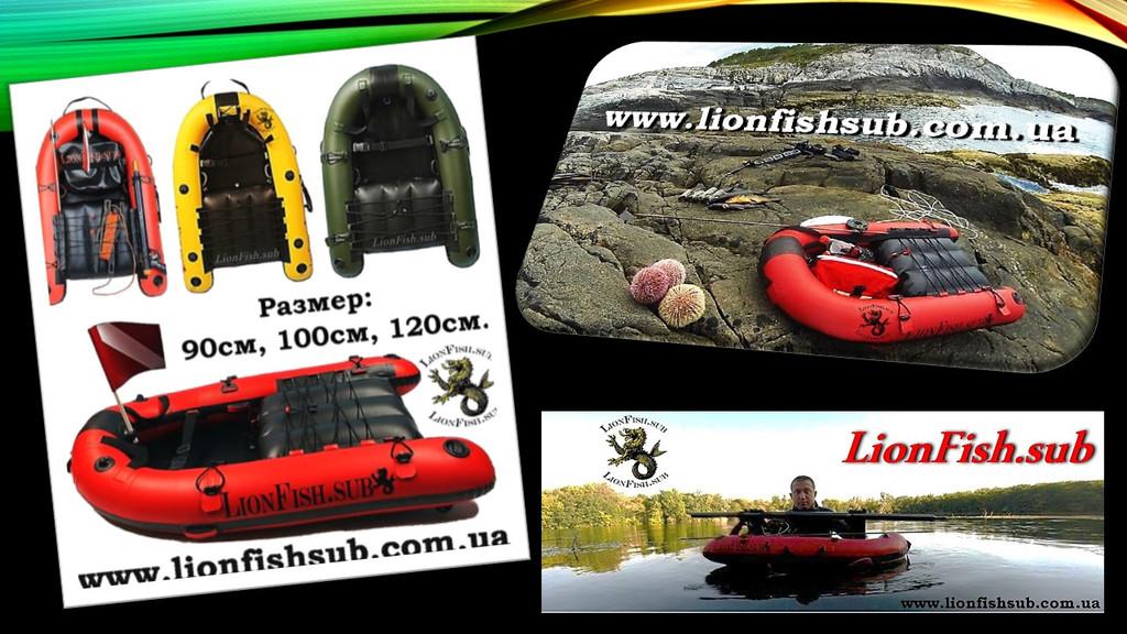 Буи и Плотики LionFish.sub для Подводной Охоты, Дайвинга и Фридайвинга