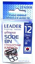 Крючки Leader SODE BN №12, 9шт