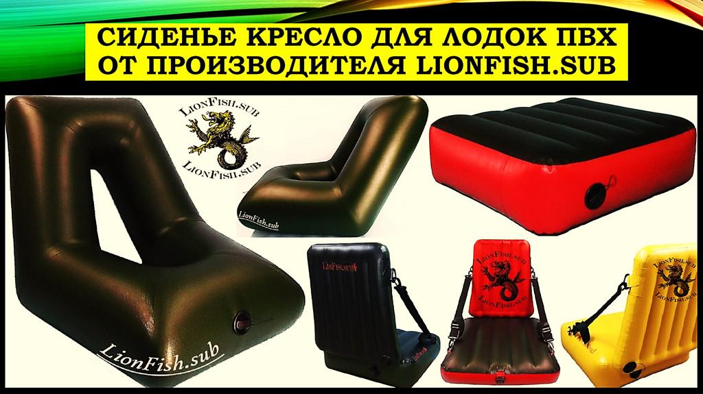 Сиденье кресло для лодок ПВХ от производителя LionFish.sub