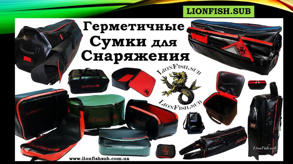 СУМКИ ДЛЯ СНАРЯЖЕНИЯ от LionFish.sub