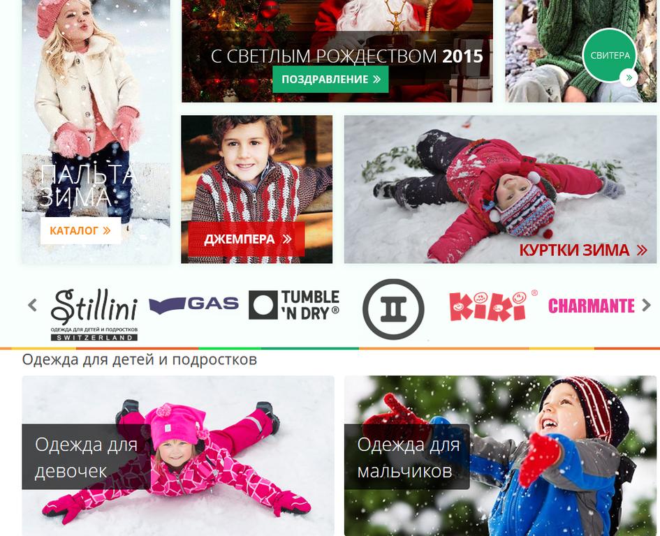 Тексты для ИМ детской брендовой одежды, Киев