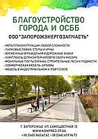 """Выставка в Козак палац """"Энергосбережение и строительство 2018"""" Запорожье"""