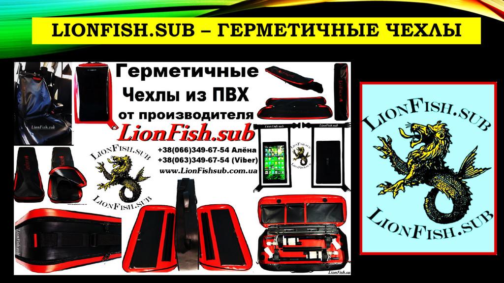 Герметичные Чехлы из ПВХ от производителя LionFish.sub