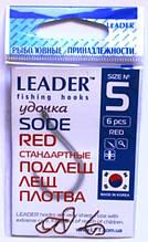 Рыболовные крючки Лидер SODE RED №5, 6шт