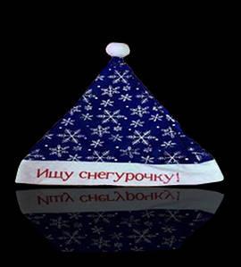 Новогодняя шапка, шапка Деда Мороза синяя Ищу Снегурочку