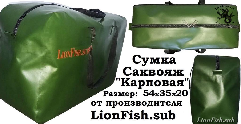СУМКА КАРПОВАЯ САКВОЯЖ ДЛЯ РЫБАЛКИ И СНАРЯЖЕНИЯ от LionFish.sub