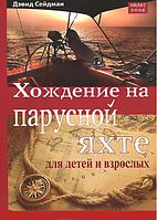 Хождение на парусной яхте для детей и взрослых. Сейдман Д. SmartBook