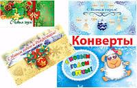 Открытки и конверты на русском языке
