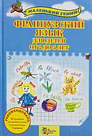 Французский язык для детей от 2 до 5 лет (б/у). О.Панченко