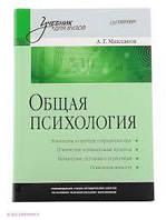 Общая психология. А.Г. Маклаков.