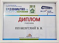 """Выставка Козак палац """"Энергосбережение и строительство 2018"""" город Запорожье"""