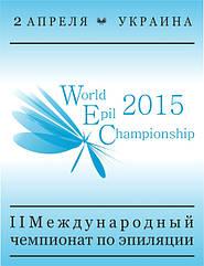 Чемпионат Украины по эпиляции-2015 (г.Днепропетровск)