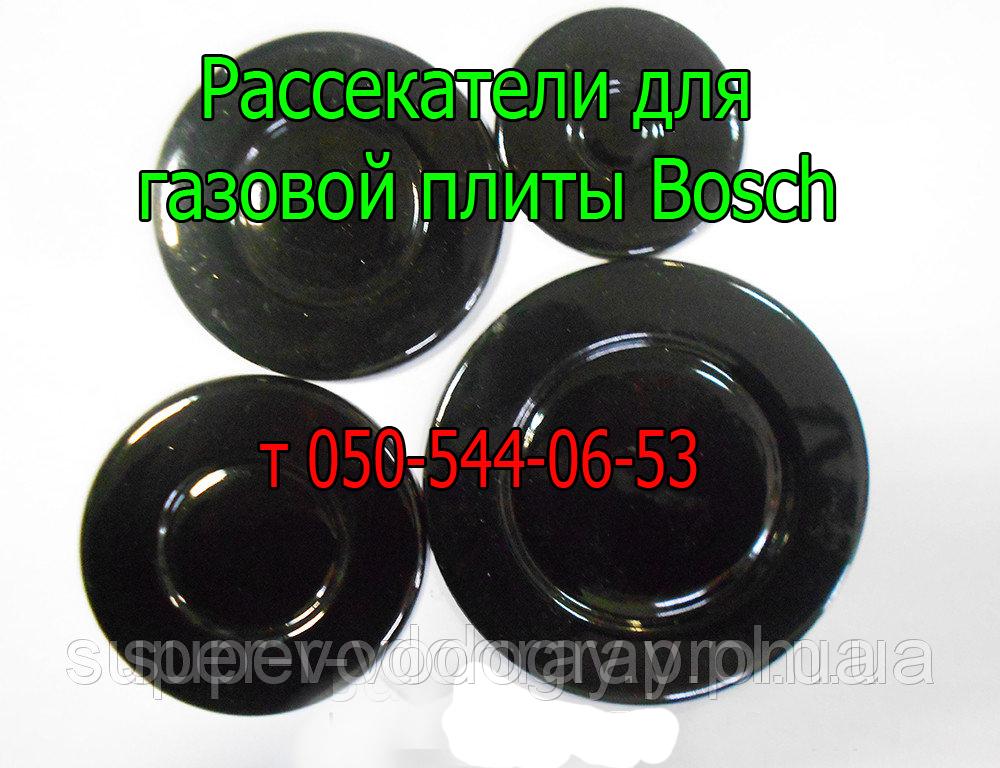 Рассекатели для горелок газовой плиты Bosch
