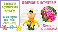 Вперше  в Полтаві! Виставка - фестиваль Повітряних кульок та фотозон!