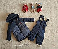 Зимний комбинезон +куртка на мальчика, набивная овчина!