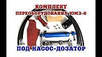 Комплект переоборудования рулевого управления на ЮМЗ без гидробака