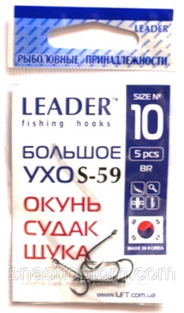 Крючки Leader Большое ухо S-59 №10, 5шт
