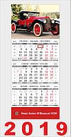 Квартальный календарь ретро автомобиль `Stutz Series H Bearcat 1920`, фото 1