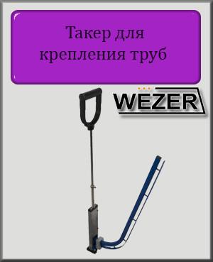 Такер для крепления труб теплого пола Wezer