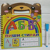 Книга обучающая Пиши-стирай + маркер Буквы (русс.язык)