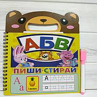 Книга обучающая Пиши-стирай + маркер Буквы (укр.язык), фото 1