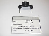 Вилка сбрасывателя высевающего аппарата СУПН  Н 126.13.030