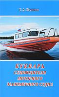 Букварь судоводителя маломерного судна +CD. Коминов Г. Моркнига