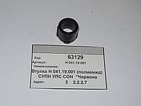 Втулка Н 041.19.001 подшипника высевающего аппарата, прикат. колеса (полиамид)