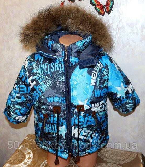 Зимняя теплая парка куртка на мальчика натуральная опушка