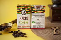 Кофе Бразилия Церадо, 100% Арабика, зерно, 75г