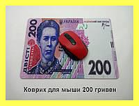 Коврик для компьютерной мышки 200 гривен (20*28*0.2), фото 1