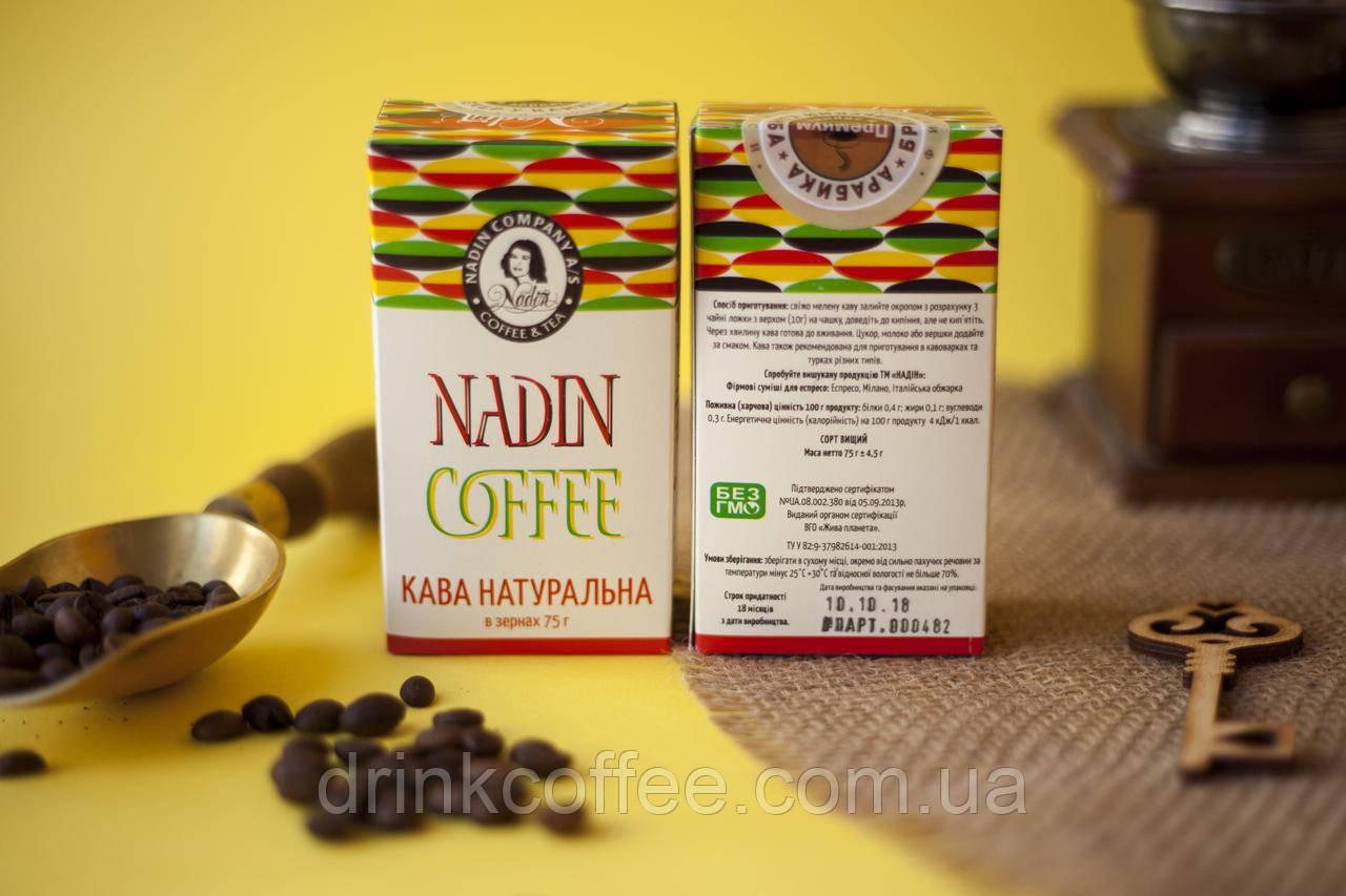 """Кофе """"Вечір біля каміну"""", 100 % Арабика (без кофеина), зерно, 75г"""