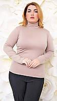 Гольф женский, цвет: Бежевый, размер: 44, 46, 48, 50, 52, 54, 56, 58, 60