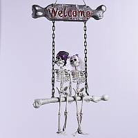 """Подвесная декорация скелеты """"Жених и Невеста"""" на качелях """"Welcome"""", размер 40х90 см, Хэллоуин"""