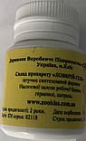 Ловирой гель 25гр.(насоновая железа рабочей пчелы,гераниол,цитраль), фото 4
