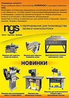 Новинки оборудования для производства обуви и кожгалантереи NGS