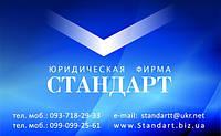 ПЕРЕРЕГИСТРАЦИЯ ФИРМ С ДОНЕЦКА В ДНЕПРОПЕТРОВСК..