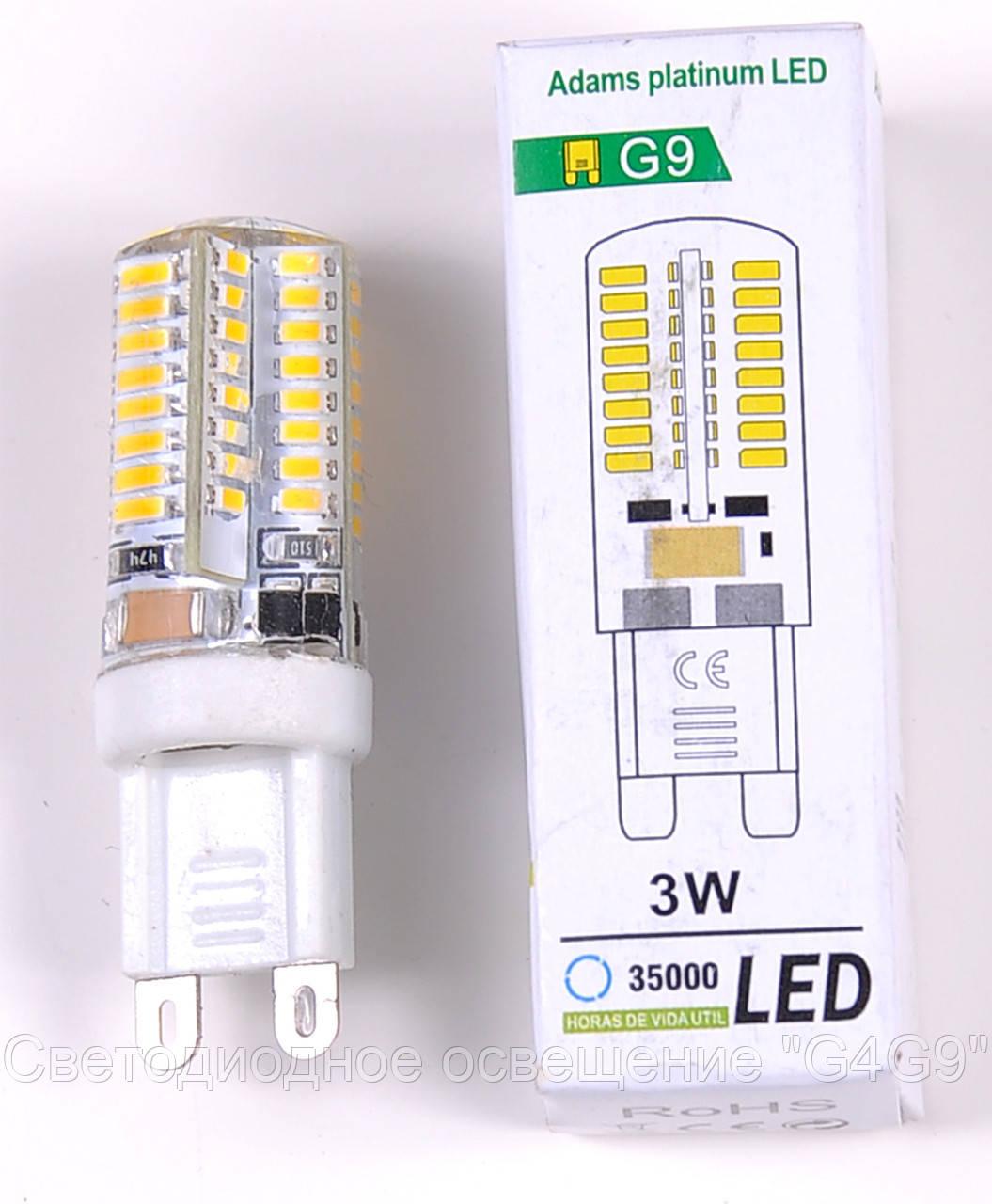 Светодиодная лампа G9 A30 3W 220V