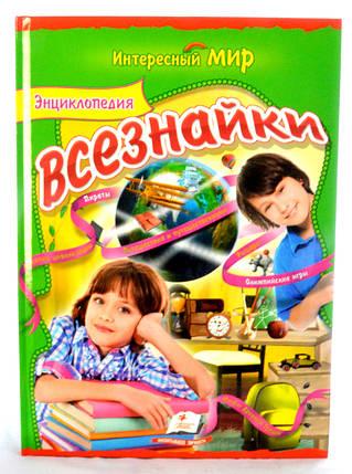 Энциклопедия всезнайки., фото 2
