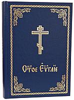Святое Евангелие на церковно-славянском языке (богослужебное, требное), фото 1