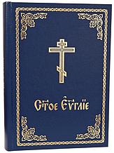 Святе Євангеліє на церковно-слов'янською мовою (богослужбові, требное)