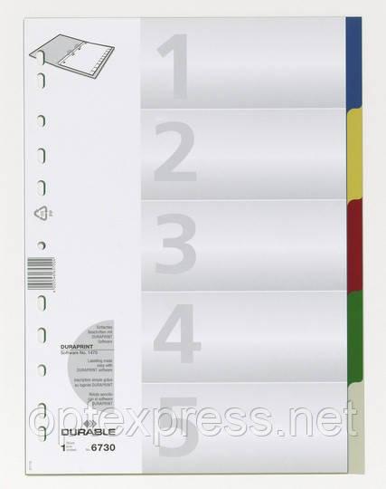 Разделители цветные 1-5 А4 пластиковые  DURABLE 6730 27