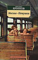 Москва - Петушки (а-к). Венедикт Ерофеев