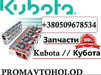 Запчасти к двигателям Kubota // Кубота